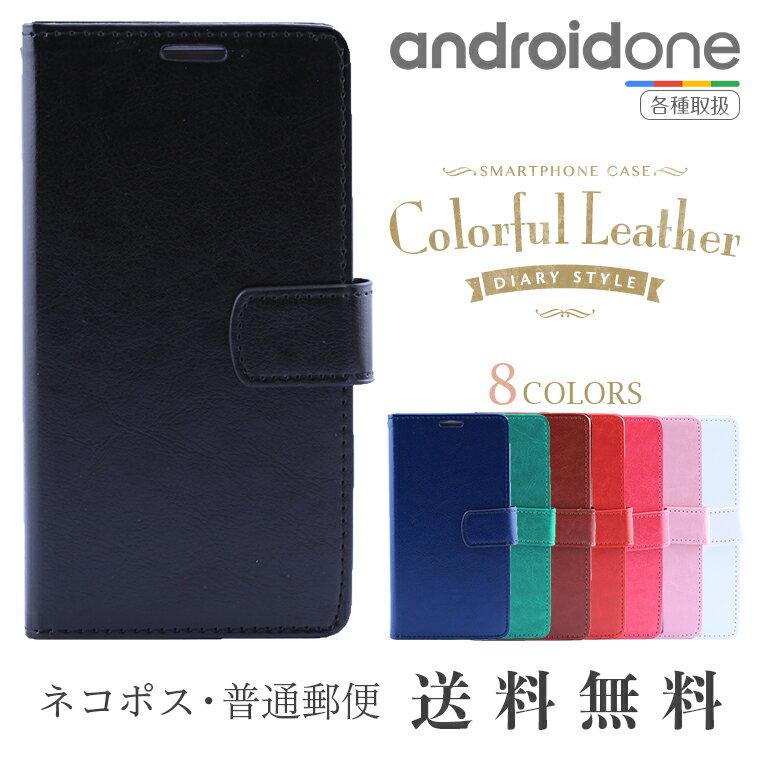 Android One S1 S2 S3 S4 S5 X1 X3 X4 DIGNO G DIGNO J ケース 手帳型 カラフル レザー カバー スマホケース 手帳 アンドロイド アンドロイドワン AndroidOne yモバイル ワイモバイル ディグノ
