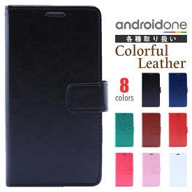 284ee59051 Android One S1 S2 S3 S4 S5 X1 X3 X4 DIGNO G DIGNO J ケース 手帳