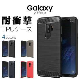 Galaxy S9 S10 S9Plus S9+ S10Plus S10+ PLUS ケース TPU カバー ソフト 耐衝撃 薄型 スマホケース スマホカバー Samsung ギャラクシー SC-02K SCV38 SC-03K SCV39