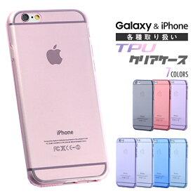 iPhone 8 7 6 5 SE Galaxy S9 S7 S6 S8 edge PLUS ケース TPU カバー ソフト クリア スマホケース アイフォン ギャラクシー iPhone8 iPhone6 iPhone7 iPhone6S iPhone5 プラス apple エッジ SC-02H SCV33 SCV31 SC-04G SC-05G SC-02J SC-03J