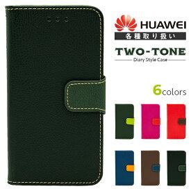 Huawei P10lite P9lite P8lite LUMIERE 503HW 608HW P10 P9 novalite nova ケース 手帳型 カバー 手帳 TPU スマホケース 楽天モバイル ワイモバイル P8 lite