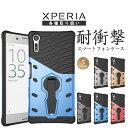 Xperia XZ2 XZ1 XZs XZ X Compact Premium ケース PC+TPU カバー スマホケース 耐衝撃 docomo/au/softbank エクスペリア コンパクト SO-01J/SOV34 SO-02J SO-03J/SOV35 SO-04J SO-01K SOV36 SO-02K
