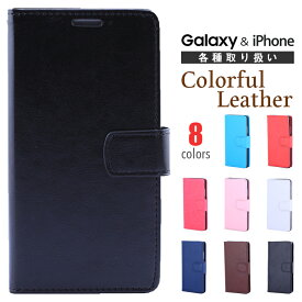 iPhone 8 7 6 Galaxy S7 S6 S8 S8+ edge PLUS レザー ケース 手帳型 カバー TPU スマホケース 手帳 docomo/au/softbank アイフォン ギャラクシー iPhone8 iPhone6 iPhone7 iPhone6S サムスン apple アップル エッジ プラス SC-02H SCV33 SCV31 SC-04G SC-05G SC-02J SC-03J