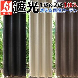 カーテン 遮光 防炎 / レザー調 遮光カーテン / 1枚入り 白黒茶 アイコン