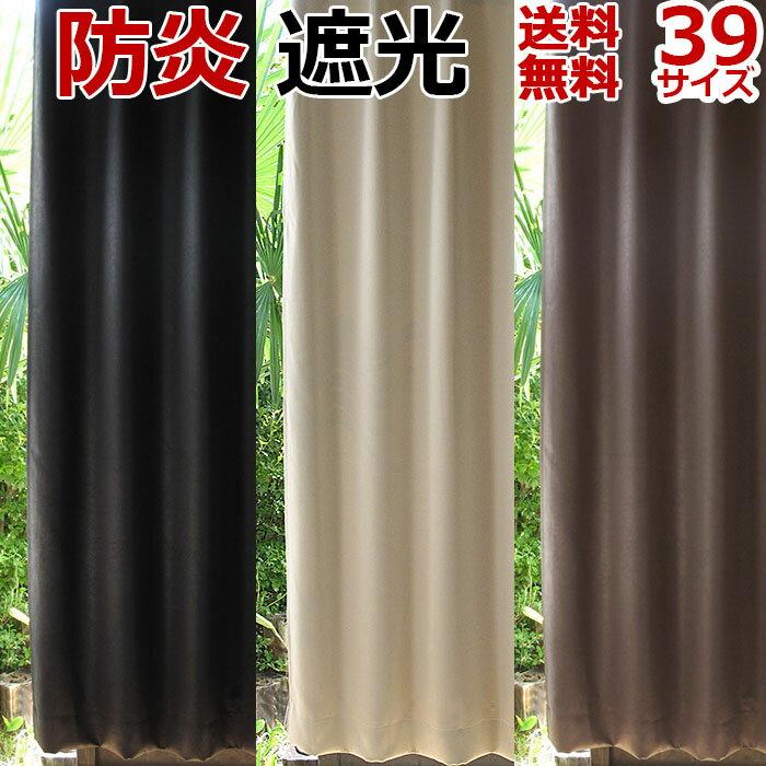 カーテン 遮光 防炎 / レザー調 遮光カーテン / 2枚組 白黒茶 送料無料/3地域を除く アイコン
