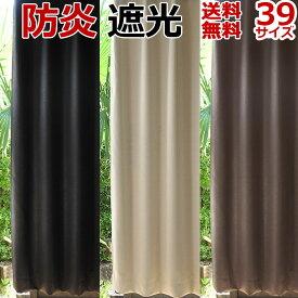 カーテン 遮光 防炎 レザー調 100cm幅 150〜185cm丈 準オーダー2枚組 白黒茶 送料無料(北海道 九州 沖縄を除く) アイコン