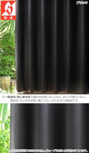 防炎カーテン『レザー調遮光カーテン』