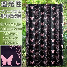 カーテン 遮光性 ピンク 黒 / 蝶 / 2枚組 形状記憶 かわいい アイコン