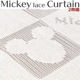 カーテン ミッキーマウス レース ミラー 『 シルエットミッキー 』 見えにくい ディズニー アイコン