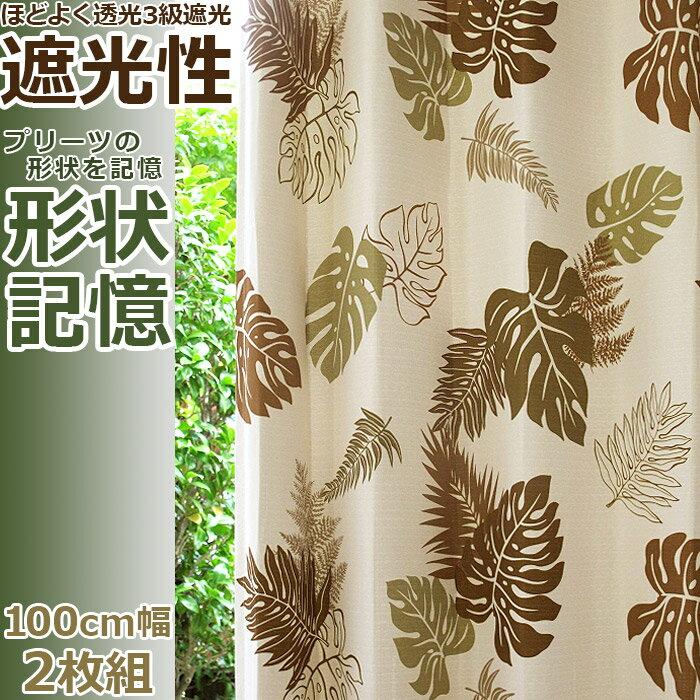 カーテン 遮光 ハワイアン / モンステラ / 2枚組 形状記憶 ペアカーテン ボタニカル アイコン
