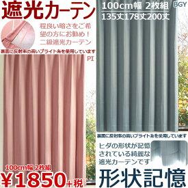 カーテン 遮光 形状記憶 『 ピンストライプ 』 セット 2級遮光 2枚組 アウトレット アイコン