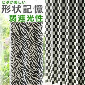 カーテン 遮光 遮光カーテン 形状記憶 2級程度 ゼブラ チェック 2枚組 白黒 ブラック ホワイト 100幅3サイズ 2枚セット ドレープ アイコン