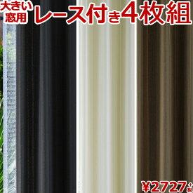カーテン 4枚セット 北欧 欄間 sonic4P 100cm幅 225丈 レース付き 4枚組 おしゃれ モダン 風通し 風通性 アイコン