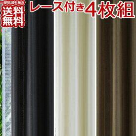 カーテン 4枚セット 北欧 sonic4P 100cm幅 レース付き 4枚組 おしゃれ モダン 風通し 風通性 アイコン