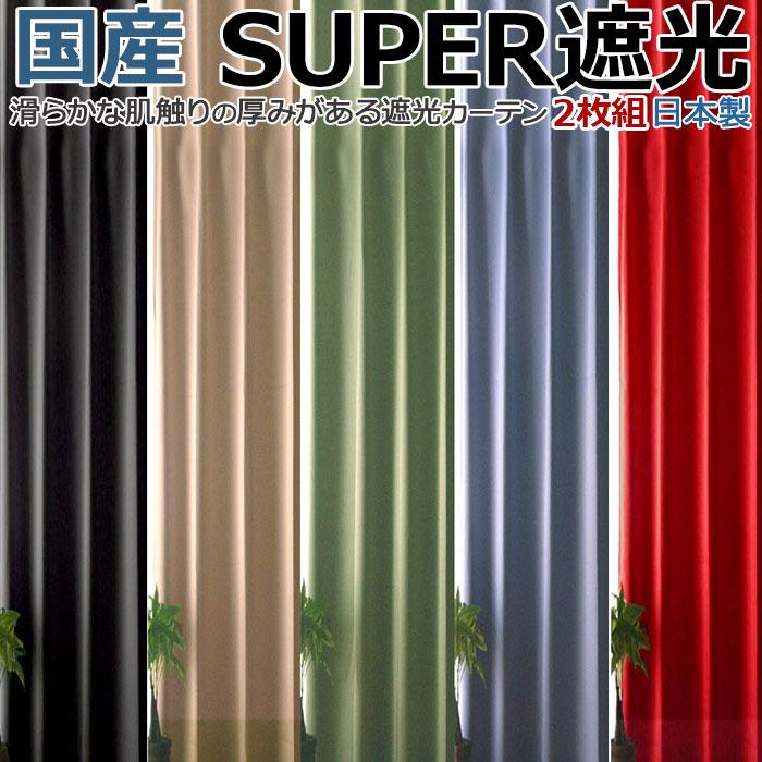 カーテン 遮光 1級 遮光カーテン 100cm幅2枚組 2枚セット 無地『TD51』通販 アイコン