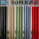 カーテン 1級遮光 遮光カーテン 一級 2枚組 無地 TD51 100幅3サイズ 2枚セット 赤 黒 真っ赤 真っ黒 レッド ブラック …