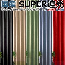 カーテン 1級遮光 遮光カーテン 一級 2枚組 無地 TD51 100幅3サイズ 2枚セット 赤 黒 真っ赤 真っ黒 レッド ブラック ベージュ 国産 日本製 ブルー グリーン ビビット 青 緑 薄茶 フルダル ドレープ アイコン