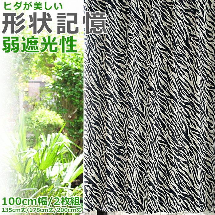 カーテン 遮光 形状記憶 白黒 ゼブラ柄 100cm幅2枚組 アニマル『ゼブラ遮光』弱遮光性 HGK アイコン