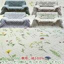 ソファカバー マルチカバー 3人掛け 花柄キルト 190×240 3畳 綿100% 炬燵かけ コットン キルト 椅子カバー 長方形 …