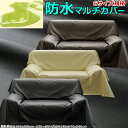 ソファカバー『レザークロス』215×300cm 【 送料無料 】