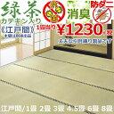 い草 ござ 4.5畳 江戸間 / 引目織りF / 261×261cm 防ダニ 抗菌 消臭 カーペット アイコン