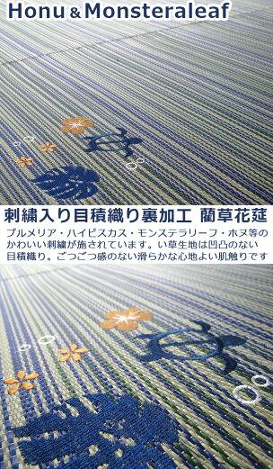 い草ラグ『ホヌ&モンステラ』ブルー