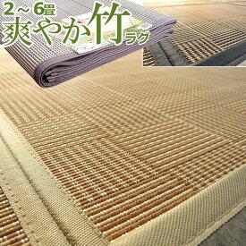 竹ラグ バンブーラグ 『 竹 芯TH』 2畳 180×180cm 竹カーペット 4サイズ規格 本州・四国は送料無料 アイコン