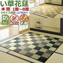 い草 カーペット ござ 2畳 本間 /IGチェック/ 191×191cm 高級 両面 【 送料無料 】