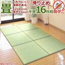 い草半畳『半畳ユニット畳16枚(8畳)入』 滑り止め 送料無料(北海道 東北 九州を除く) アイコン 半畳×16枚組
