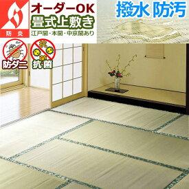 い草 カーペット 上敷き 10畳 『畳式上敷き』 江戸間 352×440cm ござ ラグ 7サイズ規格 アイコン 夏用 夏