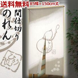 のれん レース暖簾 間仕切り 85×150cm ひょうたん 瓢箪柄 目隠し おしゃれ ロング 和風 仕切り スクリーン 半間幅 日本製(国産) 送料無料 アイコン