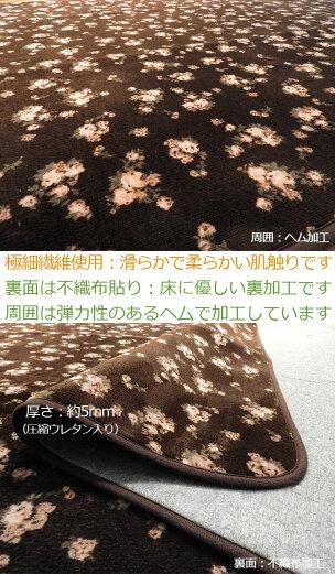 ホットカーペットカバー『小花』