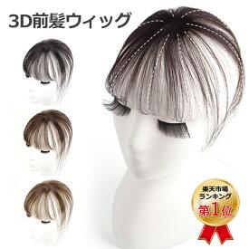 人毛100% 3D 前髪ウィッグ 部分ウィッグ 人毛 ウィッグ かつら ポイントウィッグ 白髪かくし 私元気 BHA335