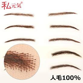 つけ眉毛 人毛100% 総手植え RM-1011