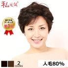 人毛 フルウィッグ ウィッグ ショート 医療用ウィッグ 女性 かつら ミセス 私元気 UH8001