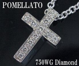 【中古】ポメラート クロス ダイヤモンド ぺンダント 750WG【送料無料】【質屋出店】【ジュエリー】