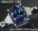 【中古】クレサンベール アレキサンドライトPT950ダイヤモンドリング(京セラ・再結晶)【送料無料】【質屋出店】