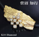 【中古】菅沼知行 K18ダイヤモンドペンダント【質屋出店】【送料無料】