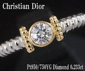 【中古】クリスチャン・ディオール ダイヤモンド リング【送料無料】【質屋出店】
