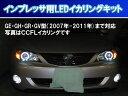 インプレッサGE・GH・GR・GV型 LED イカリング エンジェルアイ イカリング7000台以上の実績 日本語取り付けマニュアル…