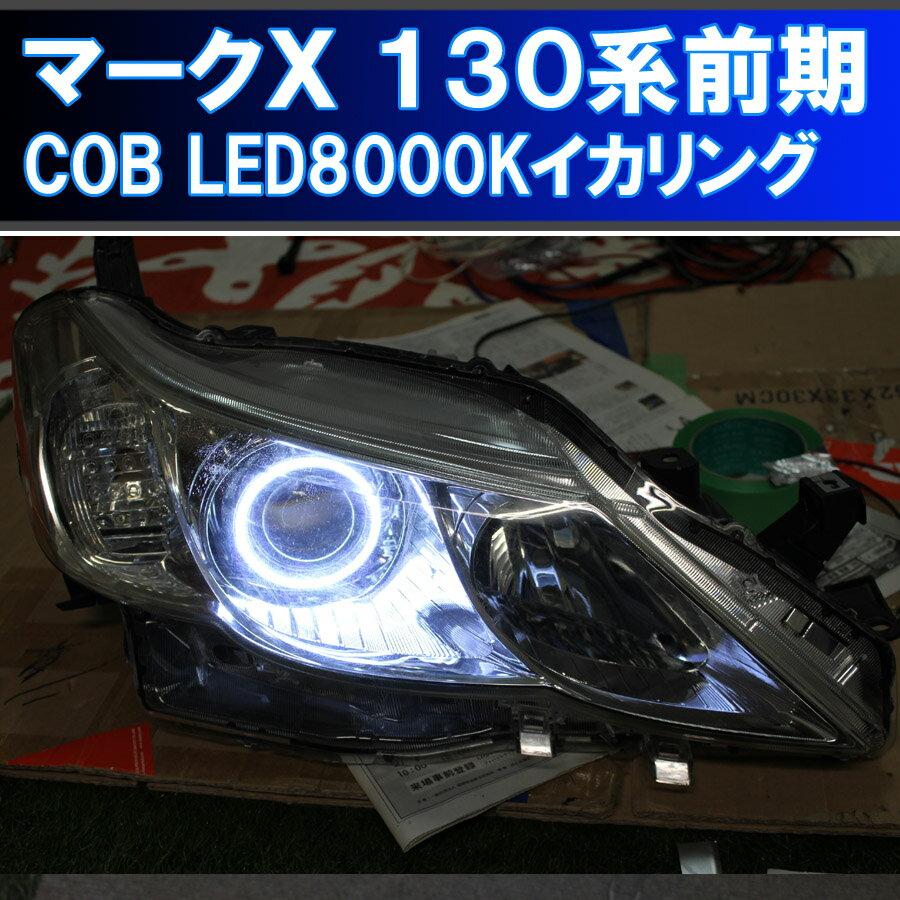 ★トヨタ マークX 130系前期 COB LED 8000K 最強イカリング エンジェルアイ 2万台以上の販売実績 配線キット、マニュアル付属