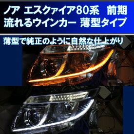 ★トヨタ ノア エスクァイア 80系 ZRR80 前期用 最強 薄型シーケンシャルウインカー 過去最高に美しいです アイライン 流れるウインカー デイライト