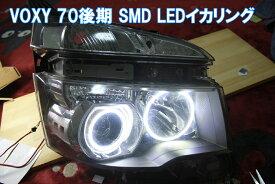 VOXY 70系 後期用 SMD LED 最強イカリング エンジェルアイ 日本語取り付けマニュアル付きで自分で取り付け出来ます。ヴォクシー ZRR70G ZRR70W デイライト アイライン
