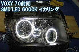 VOXY 70系 前期用 SMD LED 最強イカリング エンジェルアイ 日本語取り付けマニュアル付きで自分で取り付け出来ます。ヴォクシー ZRR70G ZRR70W デイライト アイライン