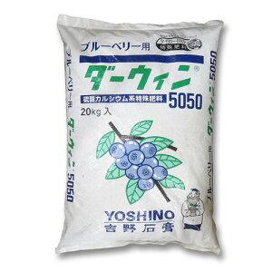 吉野石膏 ダーウィン5050 (ブルーベリー用) 20kg