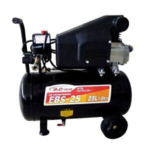 シンセイ オイル式コンプレッサー 25L EBS-25 【エアー工具サービス】【2点キット付き】