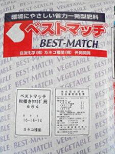 肥料 ベストマッチ 秋播きタマネギ用664 20kg