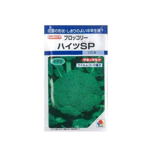 ブロッコリー 種 ハイツSP 180粒 タキイ交配