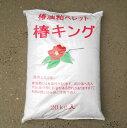 椿キング 椿油粕(つばき油かす) 20kg ペレット(粒状)肥料