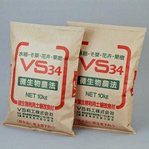 ブイエス科工株式会社 微生物利用土壌改良材 VS34 10kg